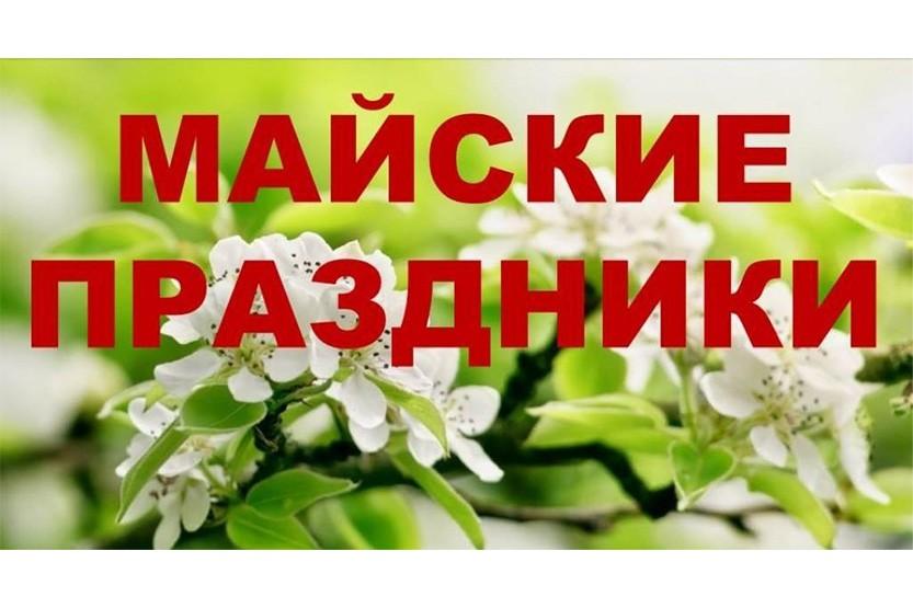 Безопасность в майские праздники